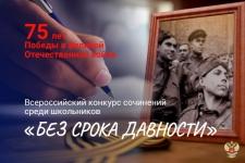 Всероссийский конкурс сочинений среди школьников «Без срока давности», приуроченный к 75-летию Победы