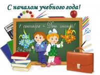 Праздничная линейка, посвященная Дню знаний