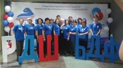 Байкальский детский форум